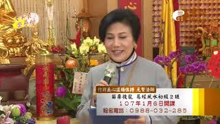 元賢法師【大家來學易經105】| WXTV唯心電視台