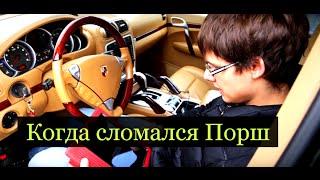 Когда сломался Porsche Cayenne. Дневник моего авто!(Мой live канал http://www.youtube.com/channel/UCr3T78FIYv4io-d2zCUcZ7A. Выездная диагностика автомоби..., 2016-03-15T15:03:30.000Z)