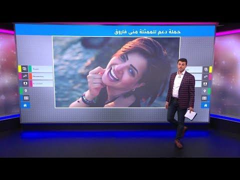 حملة تضامن مع الممثلة المصرية منى فاروق  - 18:00-2020 / 2 / 20