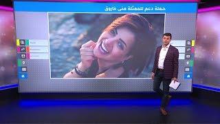 حملة تضامن مع الممثلة المصرية منى فاروق