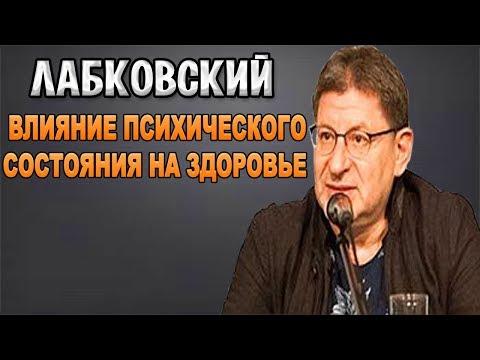 ЛАБКОВСКИЙ - КАК ВЛИЯЕТ ПСИХИЧЕСКОЕ СОСТОЯНИЕ НА ЗДОРОВЬЕ ЧЕЛОВЕКА