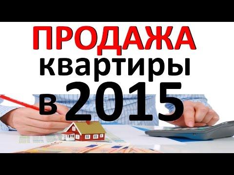 ндфл с продажи квартиры 2015 частных