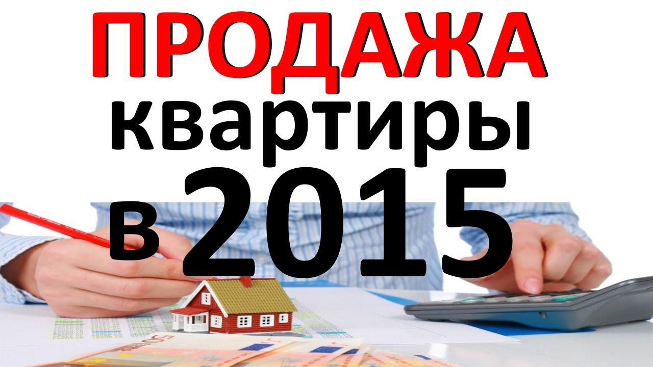 налог на недвижимость менее 3 лет