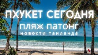 ПХУКЕТ сегодня Пляж ПАТОНГ Новости ТАИЛАНДА