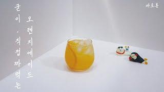 굳이, 직접 짜서 먹는 오렌지 에이드 [야매홈다방/오렌…