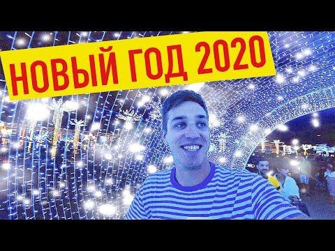 ЕГИПЕТ. НОВЫЙ ГОД 2020. СОХО. ЛУЧШЕЕ МЕСТО!