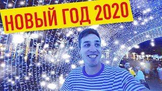ЕГИПЕТ НОВЫЙ ГОД 2020 СОХО ЛУЧШЕЕ МЕСТО