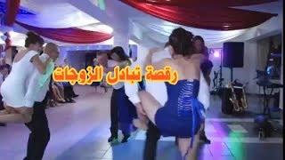 رقصة تبادل الزوجات !!! ؟؟؟