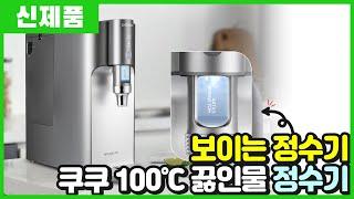 쿠쿠 100℃ 끓인물 정수기│이제 끓이는 정수기 시대!