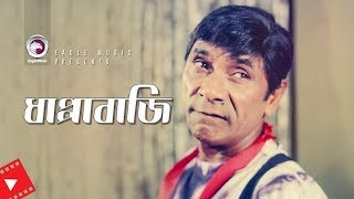 Dhappabaji | Movie Scene | Dipjol | Rajib | Dildar | Funny Customer