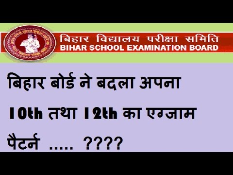 Bihar School Examination Board (BSEB) changed the exam pattern of 10th and 12th