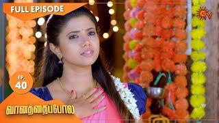 Vanathai Pola - Ep 40 | 25 Jan 2021 | Sun TV Serial | Tamil Serial
