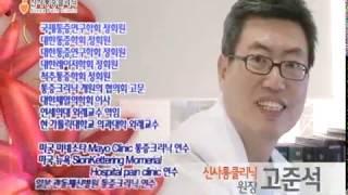 강남최초개원 '신사통증의학과' 고준석 원…