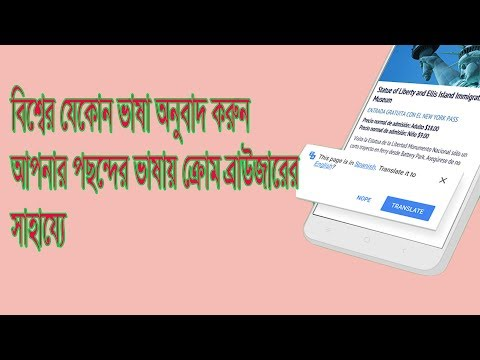 How To Translate A Page Manually on Android Google Chrome Browser in Bangla