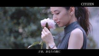 北川景子CITIZEN XC「櫻花粉紅」篇【日本廣告】華麗的腕錶,要由華麗的...