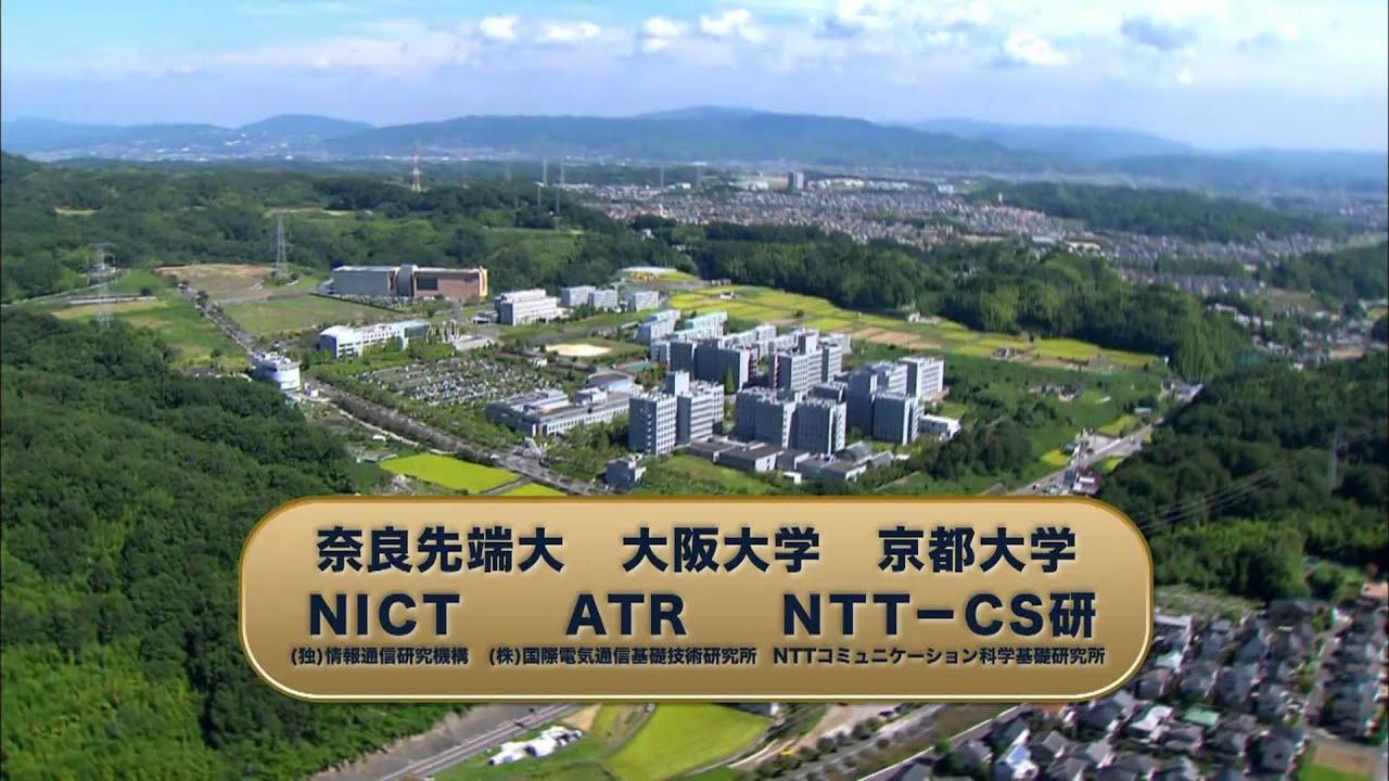 技術 大学 大学院 先端 奈良 科学