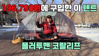 [토키토키] 196,798원에 구입한 폴러투맨 텐트 해…