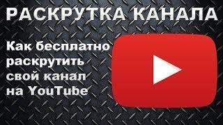 Как быстро раскрутить видео на ютубе. Как получить целевых подписчиков и просмотры на своем канале