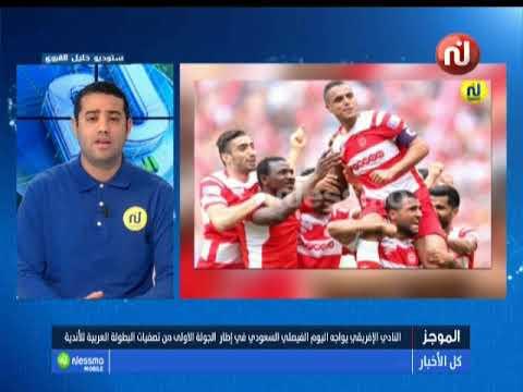 أهم الأخبار الرياضية ليوم الخميس 17 ماي 2018 - قناة نسمة