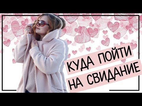 КУДА ПОЙТИ НА СВИДАНИЕ В МОСКВЕ | Liza Fil