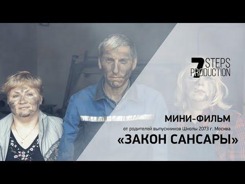 Смотреть фото Мини-фильм от родителей выпускников Школы 2073 г.Москва