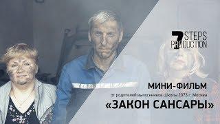 Смотреть видео Мини-фильм от родителей выпускников Школы 2073 г.Москва