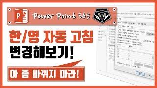 파워포인트 (Power point) 365 강의 #045 한/영 자동 수정 설정하기