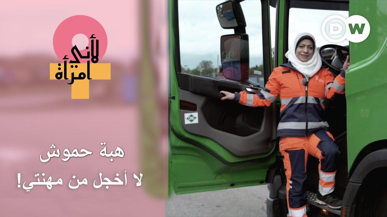 هبة حموش: قصة ملهمة لامرأة عربية في المهجر #لأني_امرأة  - 13:55-2021 / 9 / 15