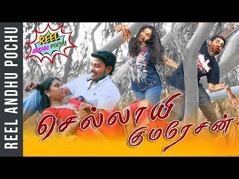 Sellayi Kumaresan | Reel Anthu Pochu Epi 30 | Old Movie Troll Review | Madras Central