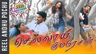 Sellayi Kumaresan | Reel Anthu Pochu Epi 30 | Old Movie Troll Review | Madras Central