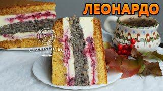 ЛЕОНАРДО медово маковий торт з вишнями Пухкий медовик Медовий пляцок з вишнями Смаколик юа