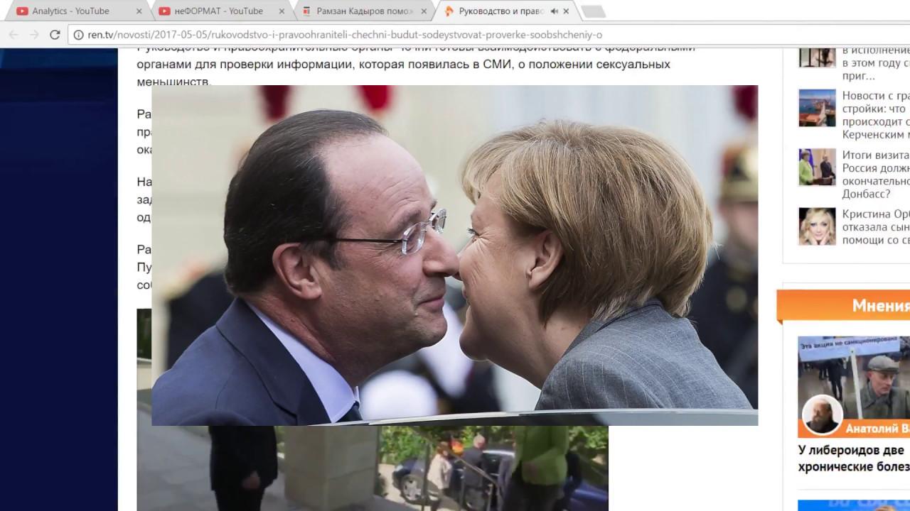 Яндекс.Новости – геи и чечня, роскомнадзор и китай, пьяные политики в Европе