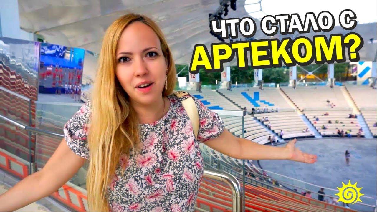 АРТЕК! Что изменилось? Украинский vs Российский. ДО и ПОСЛЕ реконструкции. Крым 2017