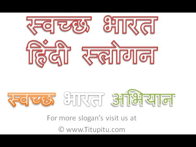 slogans on swachh bharat in hindi | Download free swachhta abhiyan swachh bharat hindi slogan