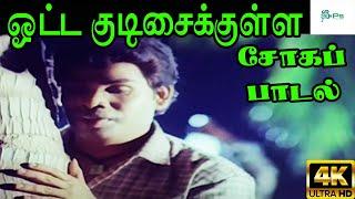 Ootta Kudisaikkulla || ஓட்ட குடுசைக்குள்ள ||S. P. B ||Giramiya Love Sad H D Song