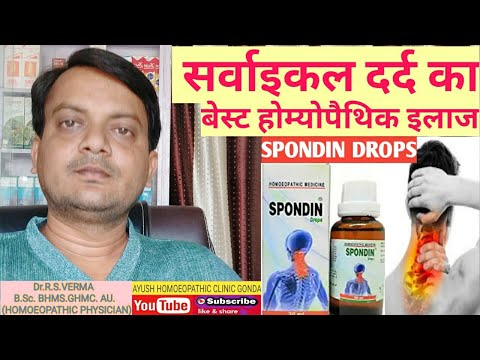 homeopathic-medicine-for-cervical-spondylitis-!!-spondin-drops-for-cervical-pain.