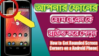 How to Get Rounded Screen Corners on a Android Phone| bangla Tips |