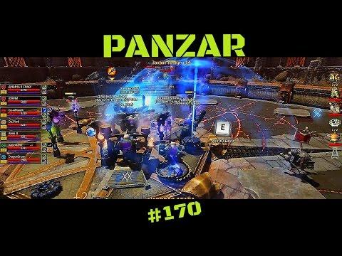 видео: panzar - Обновление №41 (проверяем играючи, обзор)#170