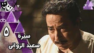سيرة سعيد الزواني ׀ صلاح السعدني – معالي زايد – أبو بكر عزت ׀ 05 من 21
