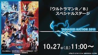 『ウルトラマンR/B』スペシャルステージ 10月27日(土)11:00~ 好評放...