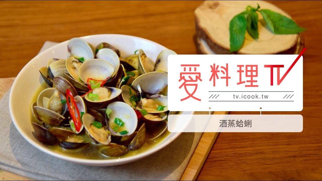 【酒蒸蛤蜊】4步驟酒香搭奶味的鮮甜蛤蜊 海鮮烹煮 x 愛料理TV ...