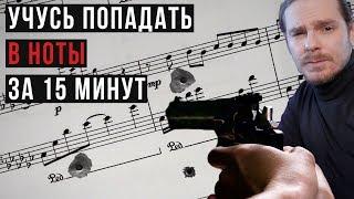 Попадать в ноты за 15 минут — Сольфеджио Челлендж