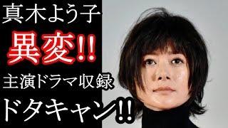 女優の真木よう子(34)がフジテレビの主演ドラマ「セシルのもくろみ...