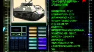 Документальный сериал Оружие ХХ века - Танки союзников на службе красной армии