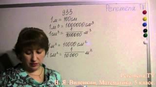 Математика, Виленкин 5 класс Задача 933
