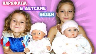 Кукла Беби Бон и Реборн наряжаем в Детские вещи. Кому Больше подойдёт одежда для Детей?