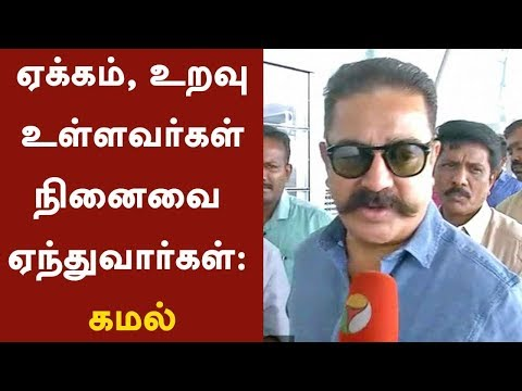 Kamal comments about Prohibition to conduct Commemoration Ceremony at Marina | #Kamalhaasan