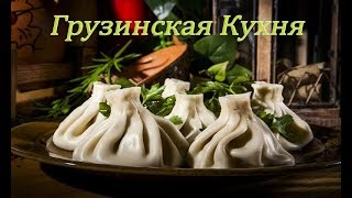 Грузинская кухня. Обзор национальных блюд с Яниной Вайда