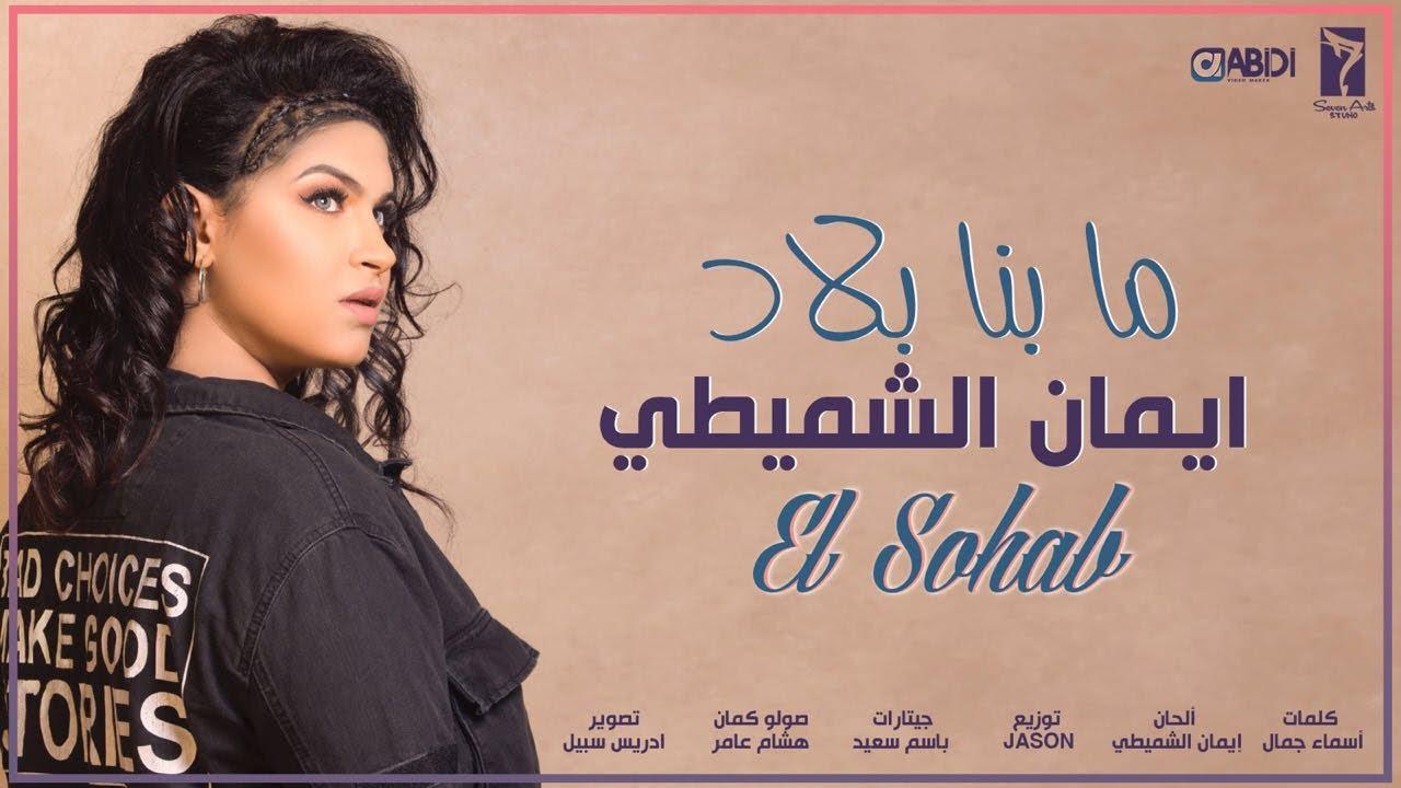 Eman Al-Shmety - Ma benna blad (EXLUSIVE Lyric Clip) | إيمان الشميطي - ما بنا بلاد