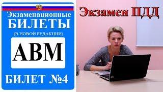 Билет 4. Экзаменационные билеты ПДД 2019. Категория АВМ.